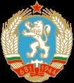 bulgar-halk-cumhuriyeti-armasi-2.png