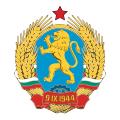 bulgar-halk-cumhuriyeti-armasi.png