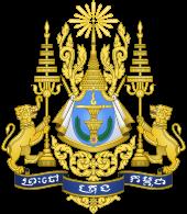Kamboçya Arması