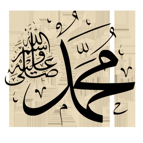 Hz.muhammed (sav) yazısı