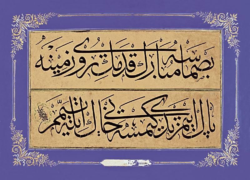 Mustafa Râkım Efendi (1757-1825)