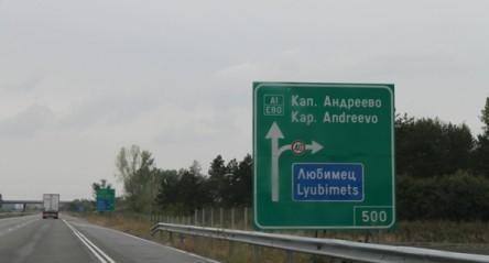 Bulgaristan'da Yol Durumu (2015)