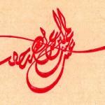 Halife Abdülmecid'in tuğra şeklindeki imzası