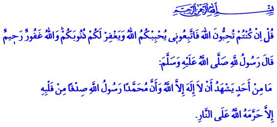 12.02.2016 Cuma Hutbesi - Peygambere İman Tevhidin bir gereğidir.