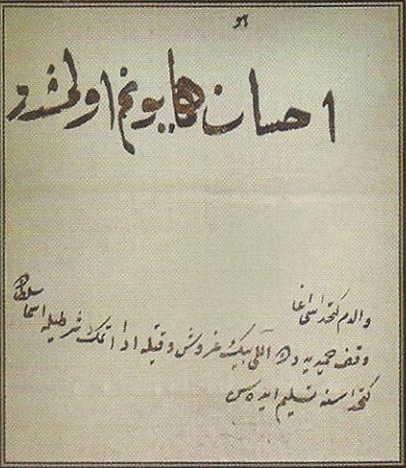 Arşivin nadir belgelerinden biri. Belgede hem III. Selim'in hem de sonraki padişah IV. Mustafa'nın  elyazıları bulunuyor. Alt sıradaki III. Selim'in yazdığı cümlede  Hamidiye Vakfı'na geri ödenmesi şartıyla 50.000 kuruş verilmesi  emrediliyor. III. Selim bu emir gerçekleşmeden tahttan indirilmiş,  yerine IV. Mustafa gelmiştir. IV. Mustafa da III. Selim'in elyazısının  üzerine kendi elyazısıyla emri onayladığını belirten bir cümle  yazmıştır.