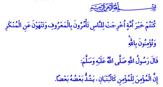 22 Nisan 2016 Cuma Hutbesi - Tevhid ve Vahdetin öncüsü Müslümanlar